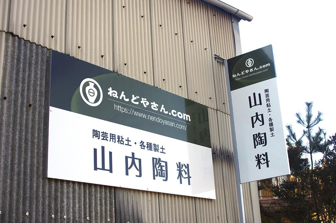 山内陶料(ねんどやさん.com)
